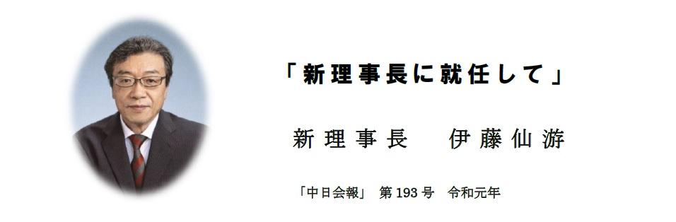 http://cn-sho.or.jp/%E4%BC%8A%E8%97%A4%E4%BB%99%E6%B8%B8%E7%90%86%E4%BA%8B%E9%95%B7_%EF%BE%80%EF%BD%B2%EF%BE%84%EF%BE%99-03-a.jpg