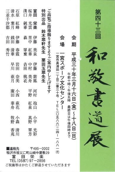 http://cn-sho.or.jp/%EF%BD%88300316-0318%E7%AC%AC43%E5%9B%9E%E5%92%8C%E6%95%AC%E6%9B%B8%E9%81%93%E5%B1%95.jpg