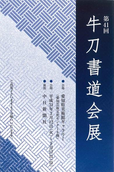 http://cn-sho.or.jp/20190312-0317%E7%AC%AC41%E5%9B%9E%E7%89%9B%E5%88%80%E6%9B%B8%E9%81%93%E4%BC%9A%E5%B1%95.jpg