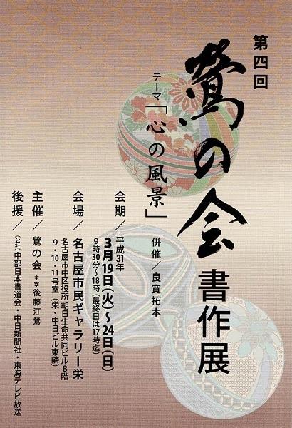 http://cn-sho.or.jp/20190319-0324%E7%AC%AC4%E5%9B%9E%E9%B6%AF%E3%81%AE%E4%BC%9A.jpg