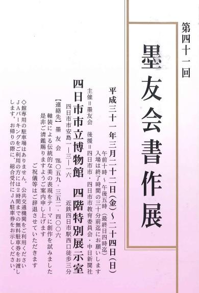 http://cn-sho.or.jp/20190322-0324%E7%AC%AC41%E5%9B%9E%E5%A2%A8%E5%8F%8B%E4%BC%9A%E6%9B%B8%E4%BD%9C%E5%B1%95.jpg