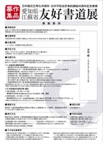 愛知県江蘇省友好書道展-裏.jpg