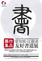 愛知県江蘇省友好書道展.jpg
