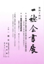 h290620-25一穂会書展.jpg
