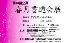h290719-0723春月書道会展.jpg