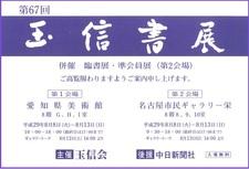 h290808-0813-c玉信書展.jpg