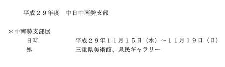 H29 中南勢支部展.jpg