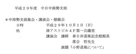 H29 中南勢支部集会・講演会・懇親会.jpg