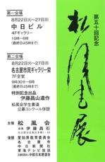 h290822-0827松風書展.jpg