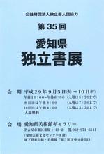 h290905-0910愛知県独立書展.jpg