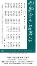 h300126-0128_2018春墨會小品書展-2.jpg