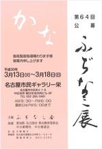 h300313-0318ふじなみ展.jpg