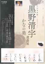 h300317-0415黒野清宇遺墨展.jpg