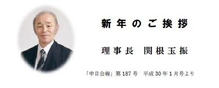 h300221理事長挨拶.jpg