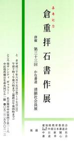 h300615-0617倉重拝石書作展.jpg