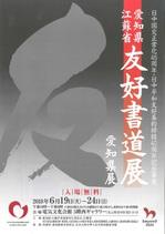 h300619-0624愛知県江蘇省友好書道展.jpg