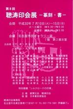 h300710-0715第8回聴涛印会展.jpg