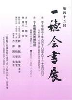 h300918-0923第45回一穂会書展.jpg