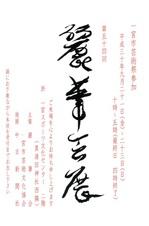 h300921-0923第54回麗筆会展.jpg