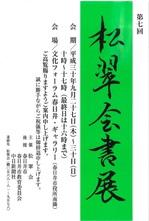 h300927-0930第7回松翠会書展.jpg