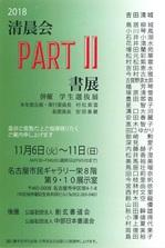 h301106-1111清晨会PART2.jpg