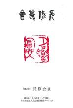 h301005-1007長修会展.jpg