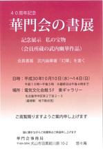 h301010-1014華門会の書展.jpg