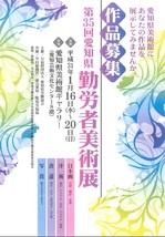 h310116-0120愛知県勤労者美術展.jpg