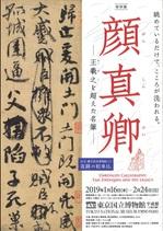 20190116-0224顔真卿.jpg