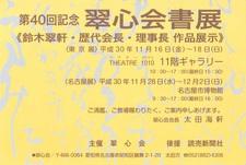 h301116-1118第40回記念翠心会書展.jpg