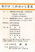 h301207-1209第37回三鈴会かな書展.jpg