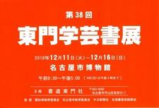 h301211-1216第38回東門学芸書展.jpg