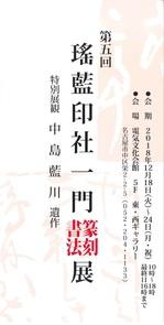 h301218-1224瑤藍印社一門篆刻書法展.jpg