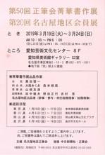 20190319-0324第50回正筆会菁華書作展.jpg