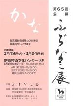 20190319-0324第65回ふぢなみ展.jpg