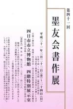 20190322-0324第41回墨友会書作展.jpg