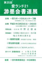 20190323-0324第35回愛ランド21游墨会書道展.jpg
