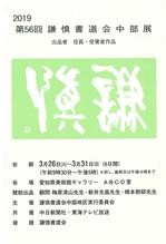20190326-0331第56回謙慎書道会中部展.jpg
