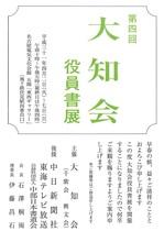 20190402-0407第4回大知会 役員書展.jpg