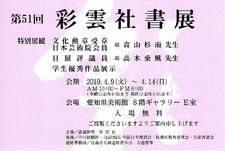 20190409-0414第51回彩雲社書展.jpg