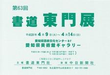 20190409-0414第63回書道東門展.jpg