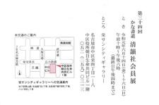 20190614-0616かな書道 清韻社会員展.jpg