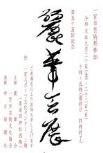20190920-0922第55回記念麗筆会展.jpg