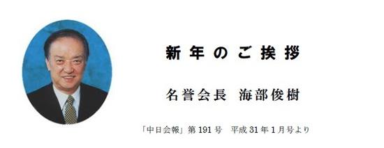 名誉会長 新年挨拶のタイトル.jpg