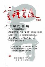 20190910-0915第48回宇門書展.jpg