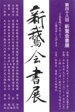 20190910-0915第48回新鵞会書展.jpg