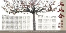 20190918-0923大朴会五周年書展.jpg