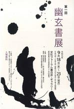 2190918-0923第一回幽玄書展.jpg