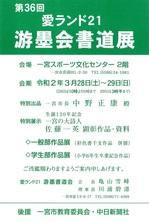 20200328-0329第36回愛ランド21游墨会書道展.jpg