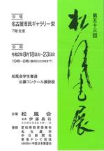 20200818-0823松風書展.jpg